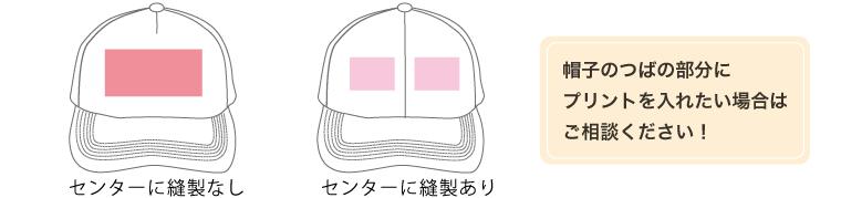 帽子プリント範囲