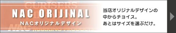 NACオリジナルデザイン
