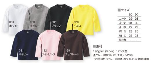 長袖Tシャツカラーサンプル
