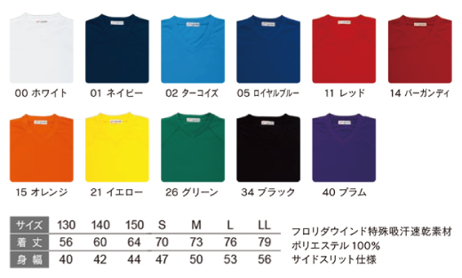 バスケットシャツカラーサンプル
