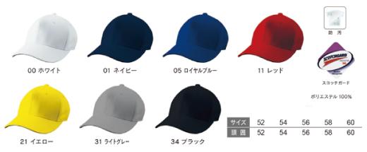 ベースボールキャップカラーサンプル