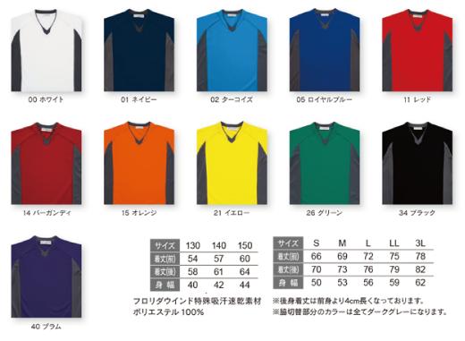サッカーゲームシャツカラーサンプル