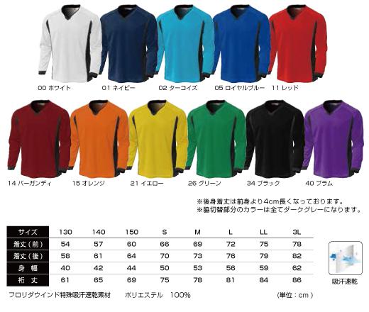 長袖サッカーゲームシャツカラーサンプル