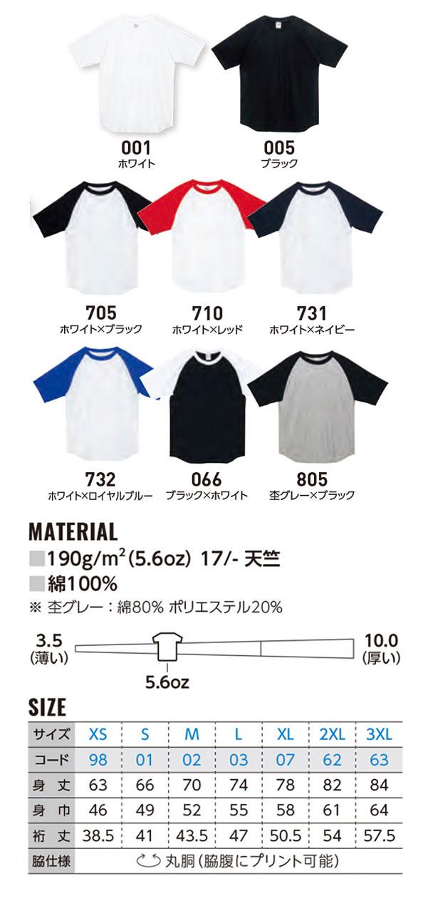 Tシャツカラーサンプル